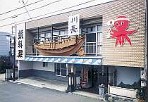 元祖タコしゃぶの温泉宿 川長