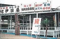 旅館直営の海の家