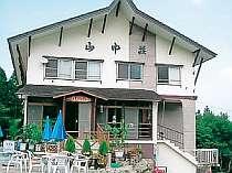 ロッヂ山中荘