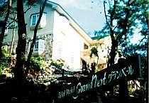 プチホテル グランベール