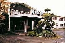 金田一温泉緑風荘