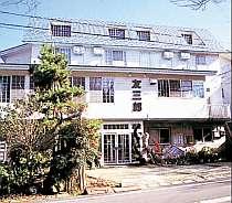 友三郎旅館