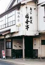 福寿亭◆じゃらんnet