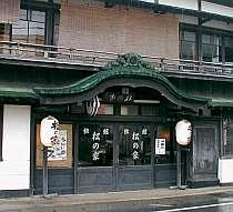 旅館松の家
