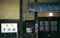 京都府:十四春旅館