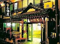渋温泉 小澤屋