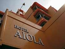 ホテル アイオラ