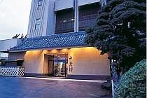 延喜の湯宿 千倉館