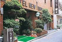 上野のホテルニュー東北
