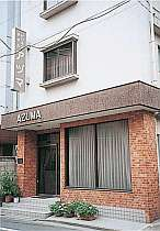 アヅマ ビジネスホテル◆じゃらんnet