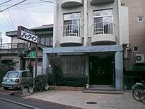 ビジネスホテル パーク・イン (香川県)