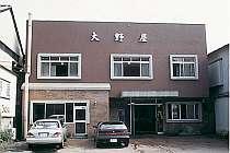 大野屋旅館