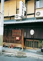 閑静な佇まい京の民宿