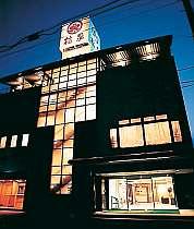 創業明治36年、老舗の料理旅館