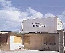 ゲストハウス BAMBOO
