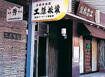 酒田・遊佐の格安ホテル工藤旅館
