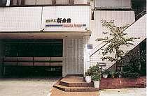 桜旅館◆じゃらんnet