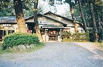 民宿 三保荘