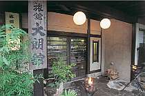 【玄関】昔ながらの素朴な宿は、映画の舞台となったことでも有名です