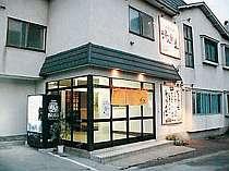 北海道:天然湯の川温泉 湯っ多里