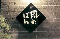 風のぼん(KAZE NO BON)