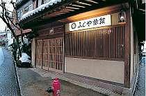湯田中渋温泉郷 ふじや旅館