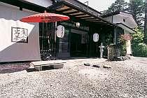 岩魚茶舎◆じゃらんnet