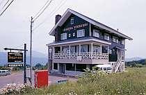 温泉のある小さなホテル 赤倉ユアーズイン