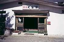 民宿くらた (群馬県)