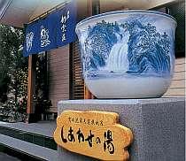 貸切陶器風呂の宿 静雲荘 (佐賀県)