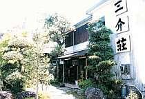 旅館 三介荘