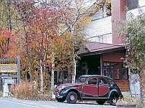 周辺の観光地へのアクセスも便利 オーベルジュは料理の美味しい旅籠です。シトロエン2CVも現役です