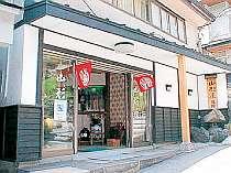 蔵王温泉 山形屋旅館