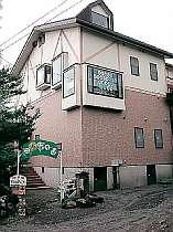 こどもの家 クラインガルテン北軽井沢