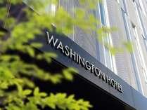 『WASHINGTON HOTEL』の看板が目印