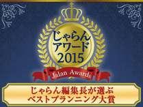 じゃらんアワード2015 じゃらん編集長が選んだ!ベストプランニング大賞 東北エリア 受賞