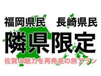 【福岡・長崎県民限定】別館】デラックスツインルーム2名様 14時チェックイン・翌日12時チェックアウト