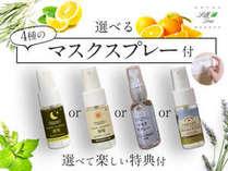2020年冬のレジャープラン☆爽快な香りをご体感(^^♪