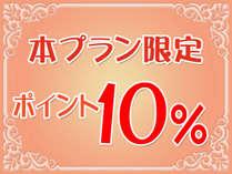 ポイント10%の限定プラン
