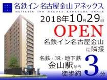 期間限定開業記念プラン!