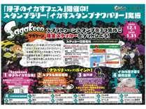 Sagakeen 呼子のイカすフェス ☆ イカ活き造りを食べてナワバリスタンプGET!スプラ丸乗船割引券付