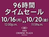 【オータムスペシャル】96時間タイムセール シングル9,650円~ツイン15,600円~!(朝食付)