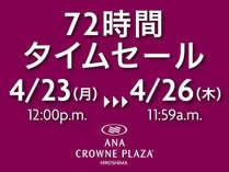 【5月6月の予約がお得!】タイムセールは、4/26正午まで。予定が決まれば、お早めにご予約ください!