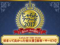 2017年泊まってよかった宿大賞【接客・サービス部門】第3位をいただきました!ありがとうございます♪