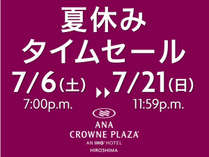 夏の広島も魅力がいっぱい!ただ今、7/21正午までのタイムセール開催中♪9/30までのご予約を承ります。