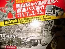 1/7ー2/25 岡山~湯原温泉 片道1000円(宿泊者に限り)イベントいろいろあり