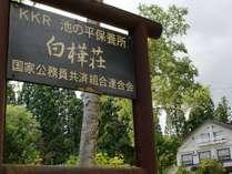 KKR妙高高原白樺荘(国家公務員共済組合連合会池の平保養所)