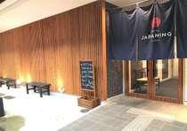 JAPANING HOTEL 東山三条