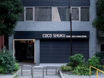 COCOSHUKU新宿花園