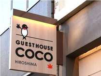 ゲストハウスCOCO広島の看板です。ご来館の目印にしてください。